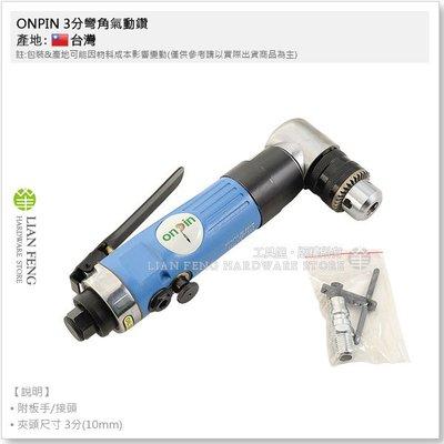 """【工具屋】ONPIN 3分彎角氣動鑽 OP-510H 3/8"""" 90度氣鑽 正逆轉 後排氣 鑽尾 鑽頭 齒輪式 台灣製"""