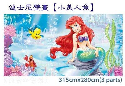 【大台北裝潢】迪士尼大型壁畫* 無紡布材質 兒童房主題牆壁紙 --小美人魚--