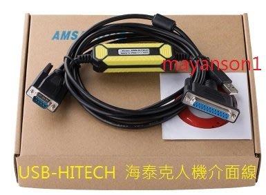 HITECH 海泰克 PWS1711/6600/5610/6500/下載線 傳輸線 USB-HITECH-可開發票