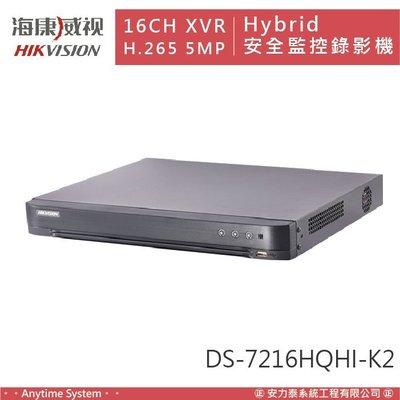 安力泰系統|海康 TVI 16路 XVR H.265 5MP Hybrid 安全監控錄影機 DS-7216HQHI-K2