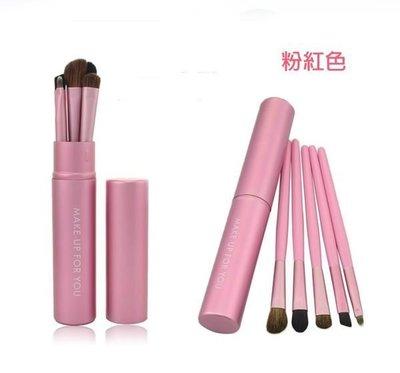 【愛來客】MAKE-UP FOR YOU 5支眼部化妝刷 動物毛 便攜款眼部化妝刷  粉紅及黑色2色可選