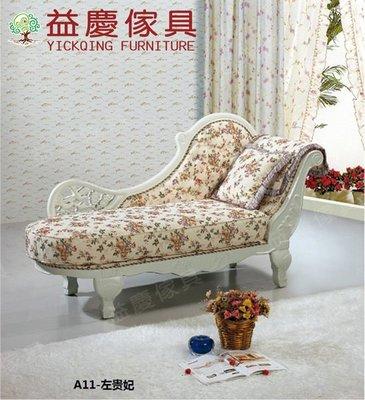 【大熊傢俱】A11B 玫瑰系列 左貴妃 新古典 懶人椅 布藝貴妃 躺椅 法式沙發 貴妃椅 田園風