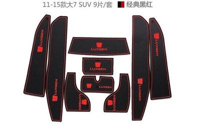 納智捷大7 M7納智捷S5 U6 優6車載車用內飾防滑墊 門槽墊 裝飾中控改裝配件 扶手箱墊 置物箱墊 防塵墊 儲物箱墊