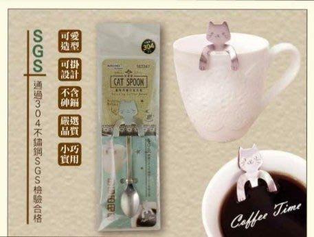 米諾諾。貓咪。304不鏽鋼杯緣可掛式茶匙