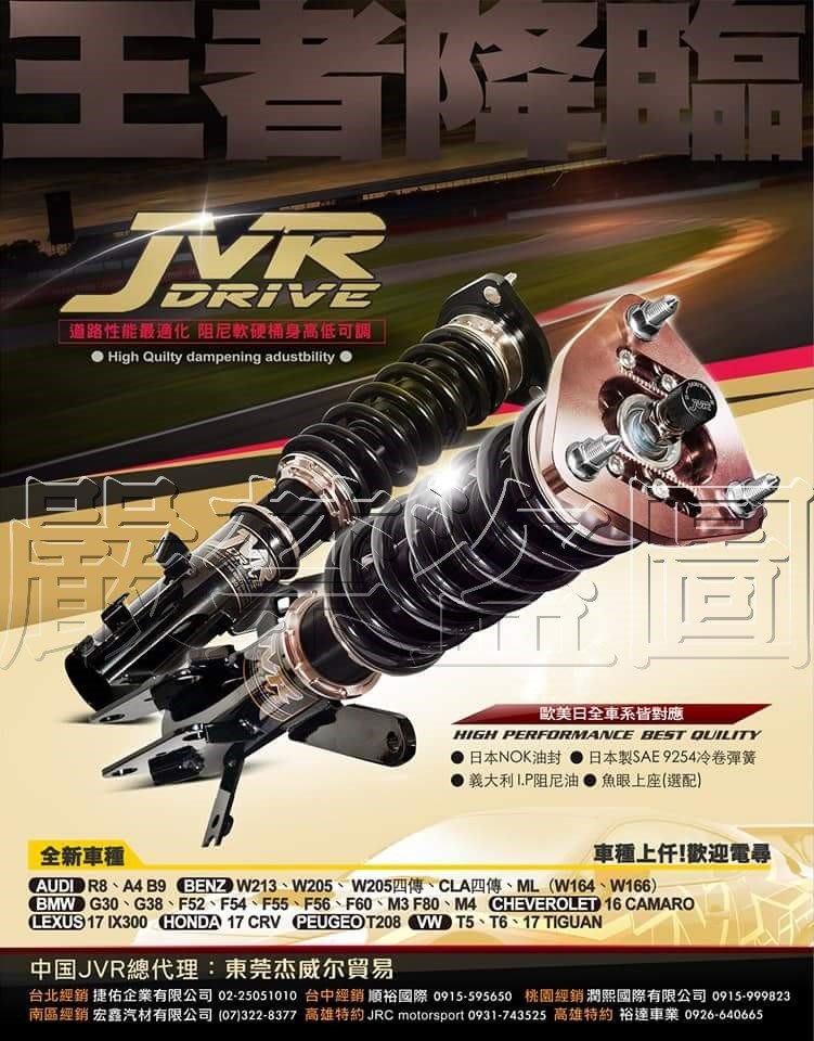 JVR-DRIVE 32段高低軟硬可調避震器VIOS WISH YARIS ALTIS INNOVA 冠美麗