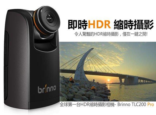 呈現攝影-BRINNO TLC200 PRO HDR 縮時攝影相機 大感光元件 HD 解析度 可換鏡頭 間隔攝影 公司貨
