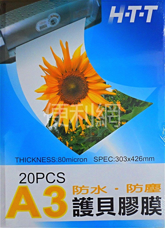 HTT A3護貝膠膜(20入) L120 黏性強 抗靜電 適用任何紙張保存與保護之專用護貝膠膜-【便利網】