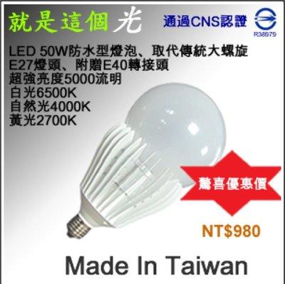 【就是這個光】LED50W防水型燈泡 E27燈頭附E40轉接頭