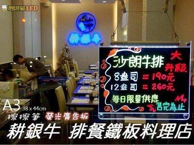 【招財貓LED】A3-H(橫)一片三用型 LED手寫廣告板/發光黑板/促銷優惠/活動/螢光板/廣告招牌