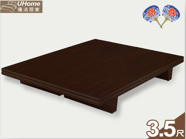 床架 【UHO】LF- 日式3.5尺 單人木屐床底 (三分木心夾板)  中彰免運費