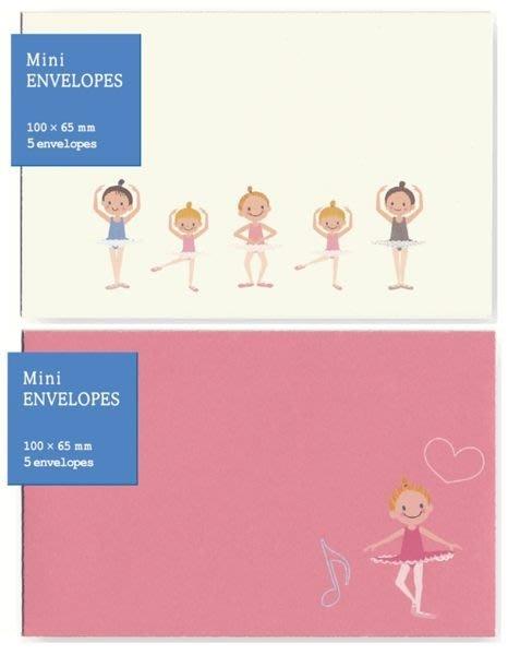 芭蕾小棧生日畢業表演禮物日本進口Little Ballerina可愛文具舞者粉紅/白小信封