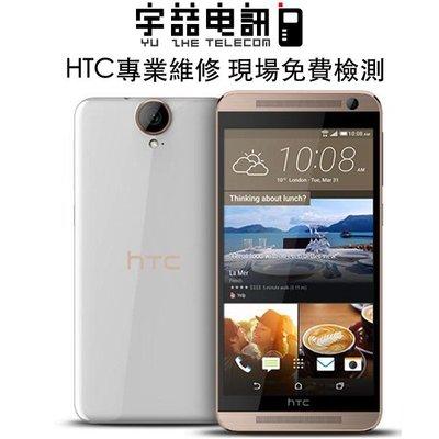 宇喆電訊 HTC One E9+ E9...