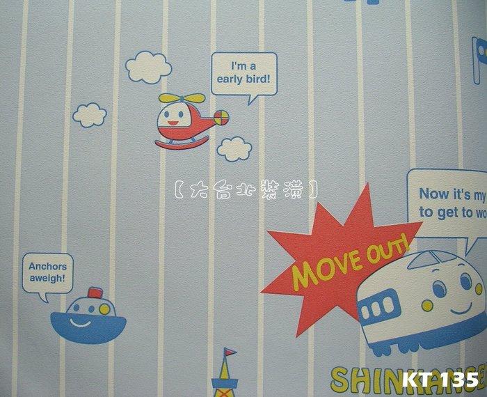 【大台北裝潢】Sanrio三麗鷗卡通壁紙* 藍底直條 新幹線小火車 每支1000元