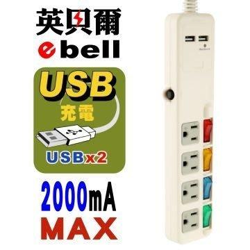 【TRENY直營】4開4插 3P+USB插座 延長線 1.8m  壁插/延長線/USB/旅充/方便/延長線 8555
