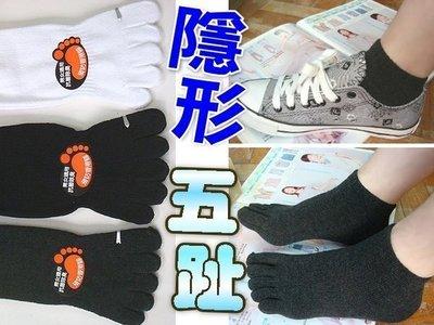 H-1-1素面純棉隱形五趾襪【大J襪庫】五指隱形襪船裸襪短襪-男女黑白灰-吸汗除臭台灣製!