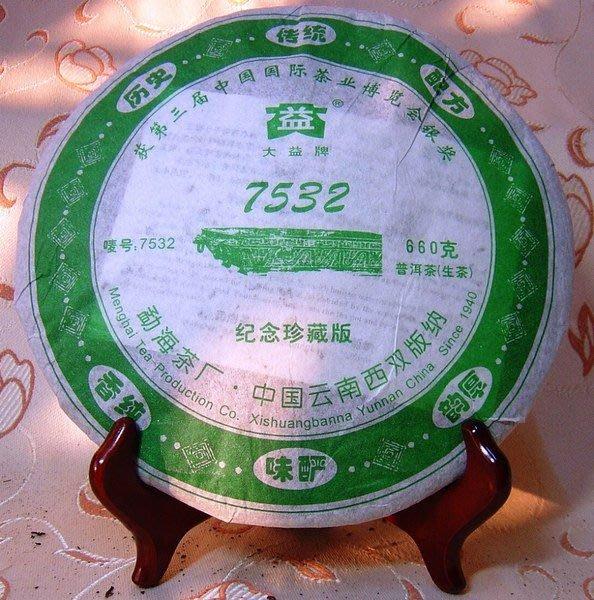 大益2006年勐海茶廠特製7532紀念珍藏版660克//芳苑茶莊台中普洱茶專賣 大益 下關