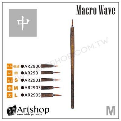【Artshop美術用品】Macro Wave 馬可威 AR2903 漫畫圭筆 (M)