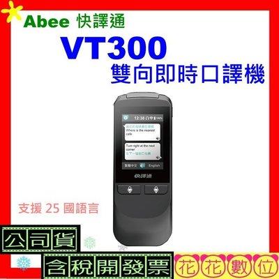 現貨免運※花花數位※快譯通Abee VT300雙向翻譯口譯機『4700元』VT300雙向即時口譯機  24 國語言含稅