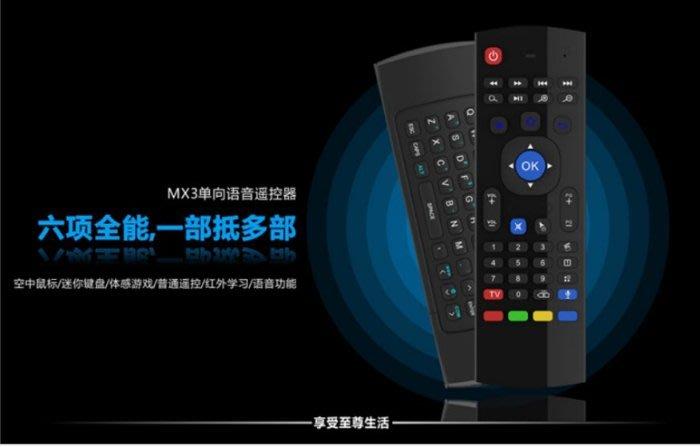 【保固最久 品質最佳】MX3 語音飛鼠 空中飛鼠 無線遙控器 安卓遙控器 飛鼠 紅外飛鼠 2.4G 無線鍵盤 安博