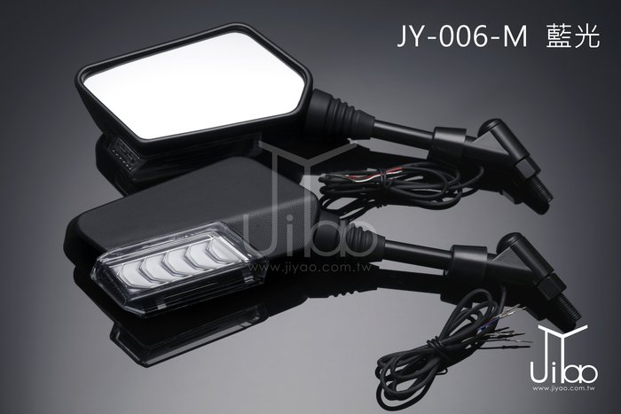 【吉燿部屋】JY006M-藍光(光學藍鏡) 機車 LED後照鏡 方向燈 定位燈 光陽 三陽 YAMAHA G6 酷龍