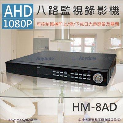 安力泰系統~AHD 1080P 八路數位錄影主機 HM-8AD 可控制鐵捲門(開、關、停),也遠端可開關電燈