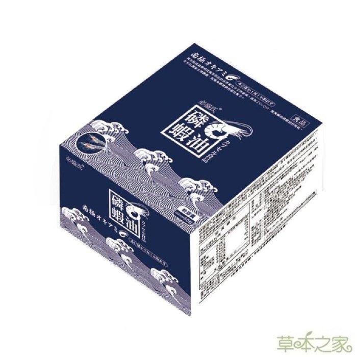 草本之家-南極冰海紅酚磷蝦油+Q10輔酵素60粒$899元◎免運費◎貨到付款