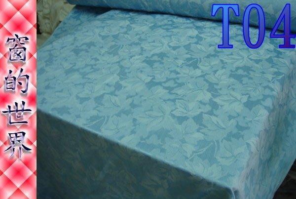【窗的世界】20年專業製作達人,布料區,豪華特賣提花窗簾布T04,每呎110元