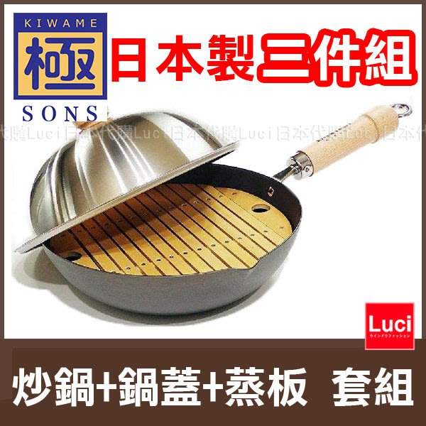 RIVER LIGHT 日本製 極ROOTS 26cm  KIWAME 炒鍋+鍋蓋+蒸板 三件套組 LUCI日本代購
