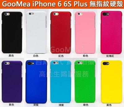 【GooMea】3免运Apple苹果iPhone 6 6S Plus 4.7吋5.5吋 雾面无指纹硬壳 手机套保护壳多色