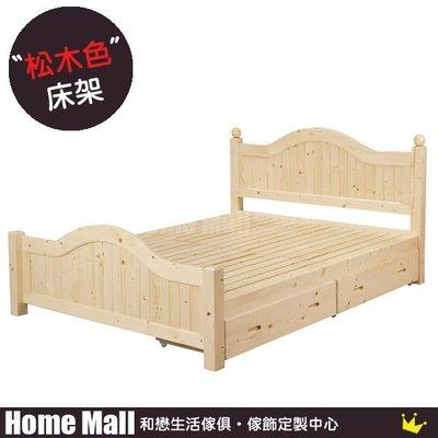HOME MALL~帝閣芬蘭雙人5尺抽屜式床架(實木床板) $6200~(雙北市免運費)8T