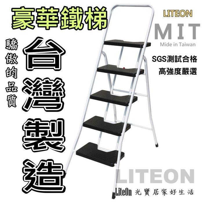 台灣製造 五階家用工作梯 日式安全梯 豪華扶手梯 鐵梯 鋁梯子 家庭室內梯 5階 五尺 5尺 5層 五層 5段 五段 R