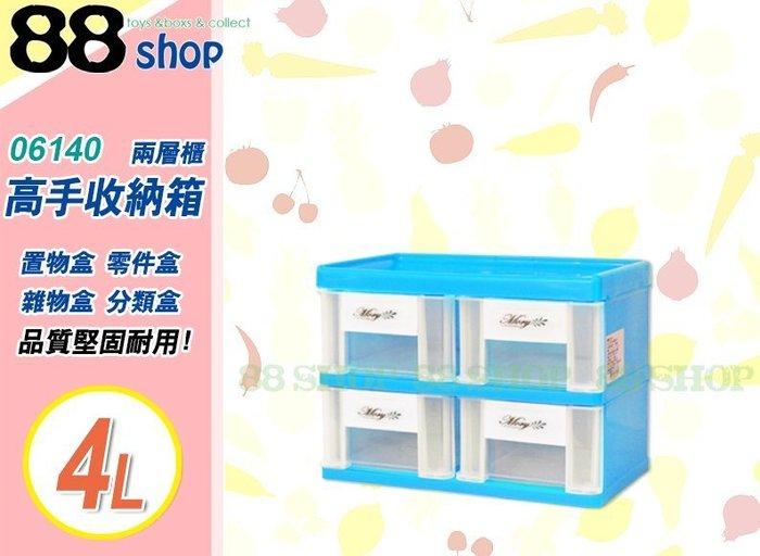 ~88玩具收納~高手收納箱 二層櫃 25~15~18cm 06140 置物櫃 抽屜整理箱