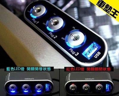 【車墊王】LED燈藍光『三孔三切+USB輸出孔點煙器』一轉三點菸器/分接器(MP3/GPS)