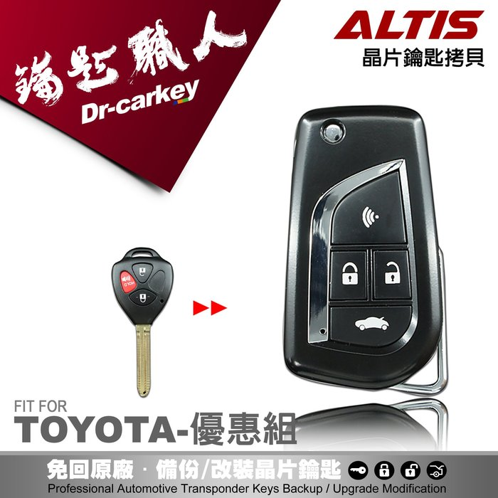 【汽車鑰匙職人】TOYOTA Altis 豐田遙控 晶片 鑰匙 升級 改裝 整合改摺疊式
