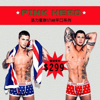 公司貨Pink Hero活力星star平口內 低腰3D囊袋 全館丁字 提臀四角褲 互搭加購 男平口內褲 組合價-3003