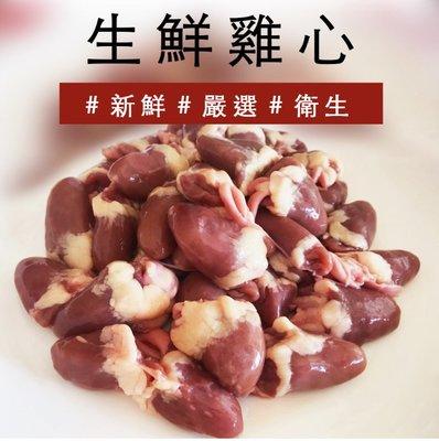 ☆生鮮雞心☆300g/包。低脂,Q彈美味,高蛋白質【陸霸王】