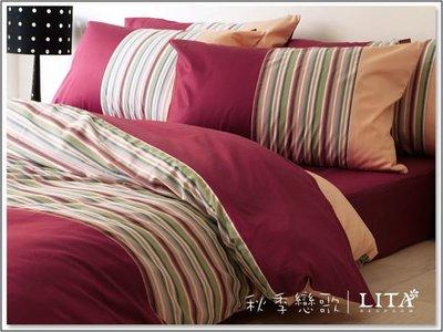 《特價品》-麗塔寢飾- 40支精梳純棉 【秋季戀歌】雙人床包薄被套枕套四件組
