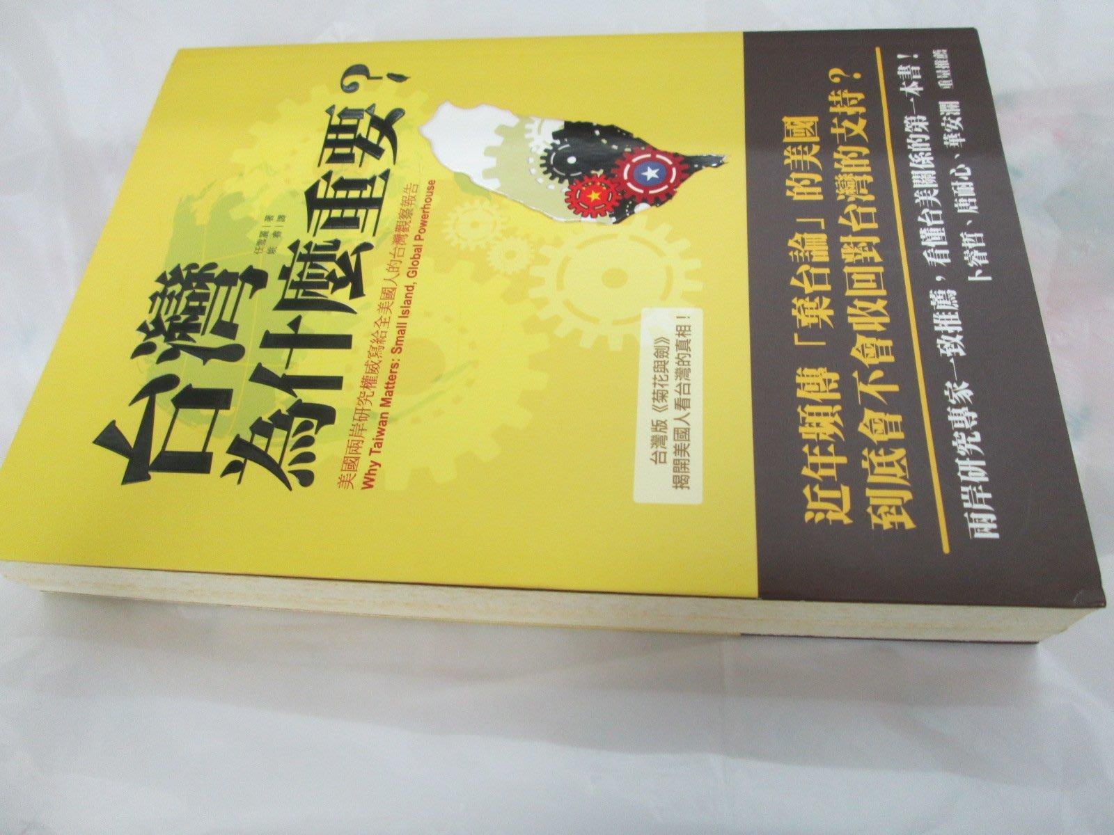 【NOV17】《台灣為什麼重要?美國兩岸研究權威寫給全美國人的台灣觀察報告書》│貓頭鷹出版