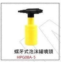 【Reaim萊姆直營】高壓清洗機 螺牙式泡沫罐噴頭-黃 洗車機 HPI1100/HPI1700 HPG08A-5