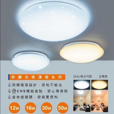 ~捷森照明~JA-A-00137~ LED/12W吸頂燈~星鑽燈罩