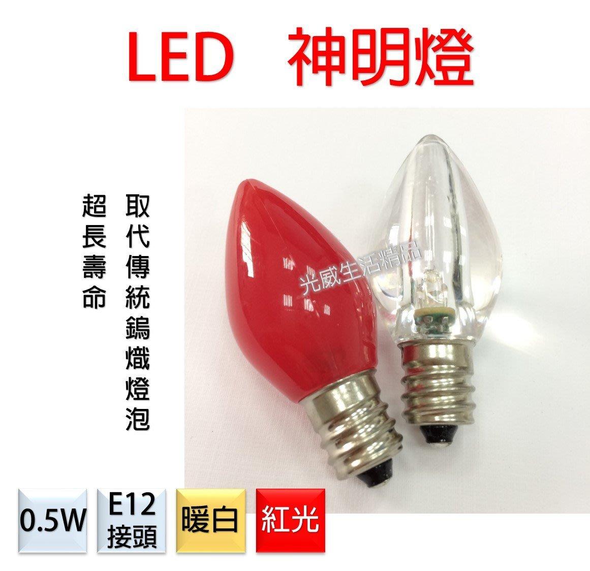 LED 神明燈 E12 0.5W 小夜燈 神明燈 小紅燈 球泡 取代傳統