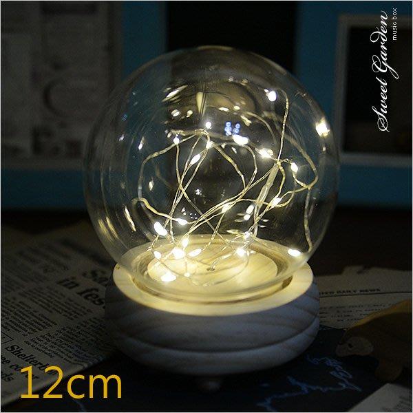 Sweet Garden, 12cm玻璃球+古典造型原木底座 含燈串 暖白光可塑形 電池盒開關送電池 永生花擺飾收藏