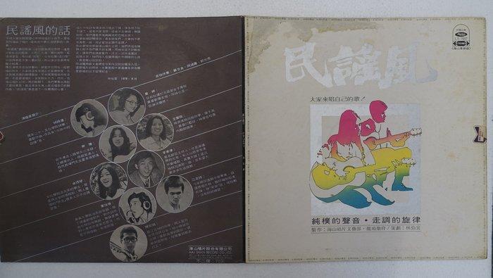 【柯南唱片】民謠風第一集//齊豫.葉佳修.李季準 >>LP