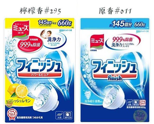 【JPGO】日本進口 地球製藥 finish 洗碗機專用洗碗粉SP 清潔粉補充包 原香#011 /檸檬香#295