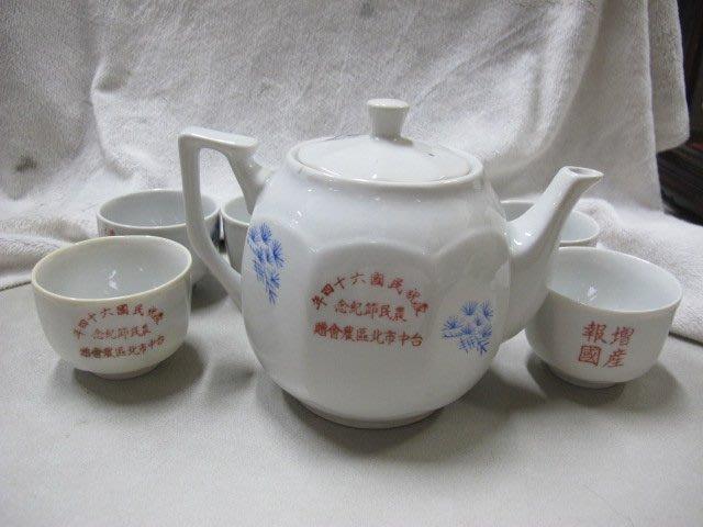 二手舖 NO.2810 早期 收藏 台中市北區農會贈 農民節紀念 慶祝民國六十四年 瓷器茶具組 六個杯子 一個茶壺