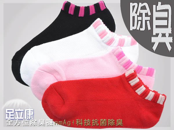 足立康nmAg+奈米科技健康除臭襪 [F41]超短氣墊毛巾襪 滿6雙每雙100元