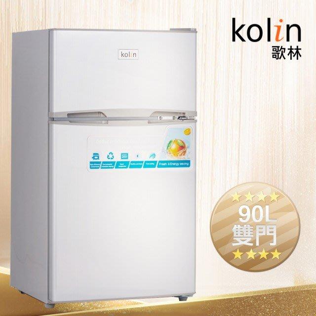 $柯柯嚴選$歌林90L雙門小冰箱(含稅)FRT-0905M FRT-0903M FRT-0906M FRT-1313M