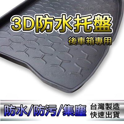 台灣製 3D 防水托盤【FORD ESCAPE FOCUS KUGA MONDEO】後車箱 車箱墊 後車廂墊 #-