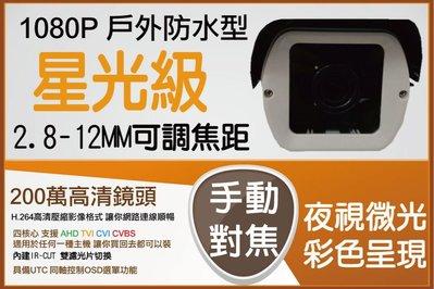 防水型 1080P 戶外型星光級 手動變焦 2.8MM-12MM 微光全彩攝影機 台灣製造 含腳架 變壓器 低照度