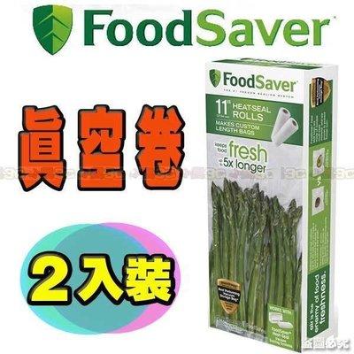 美國 Food Saver 食物 真空卷 11吋 (2入裝) 真空保鮮機 FM2000 全機種專用 真空膜